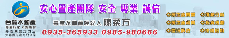 嘉義農地房屋陳柔方